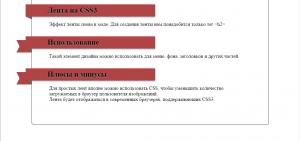 Меню в виде ленты на CSS